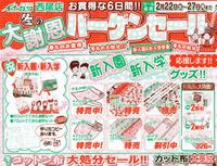 イチカワ西尾本店、冬もの大処分、新入園・新入学応援セール 2月22日(水)より2月27日(月)まで
