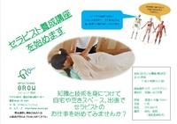 セラピスト養成講座を開始!!