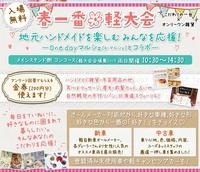 16(土)17(日)は軽大会!軽キャンパーも勢揃い!