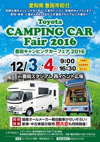 12/3(土)4(日)は軽大会&豊田キャンピングカーフェアへ!