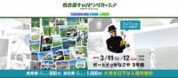 3/11(土)12(日)は名古屋キャンピングカーフェア2017Spring!!