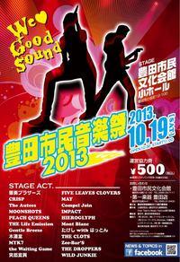 豊田市民音楽祭2013でドラム叩きますっ!!