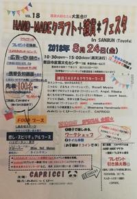 Hand-made クラフト+雑貨*フェスタ 本日開催です♡