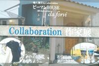 ピーマンハウス&da.fovi(豊田市西中山町)コラボレーション作家開催されますよ☆彡