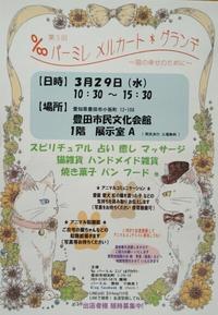 猫達の幸せのためのイベント☆パーミルメルカートグランデ今月末参加します