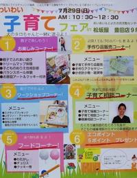 今週末は☆わいわい子育てフェアin松坂屋豊田店9F