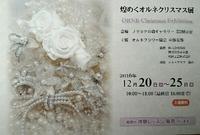 キラキラ輝く素敵なイベント♡煌めくオルネクリスマス展