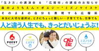 元ブーログ編集部の水野です!豊田市で講演をさせていただくことになりました♪ 2017/12/12 08:00:00