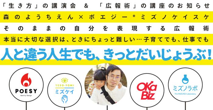 元ブーログ編集部の水野です!豊田市で講演をさせていただくことになりました♪