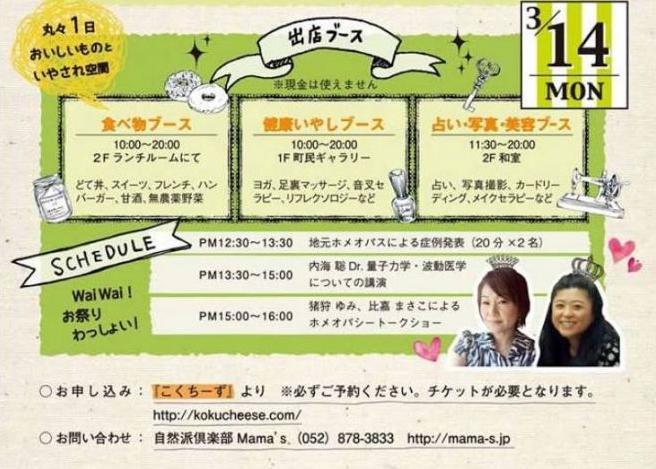 【感想】わいわいホメオパシー祭りIN名古屋(3/14)自然派倶楽部mamas主催@東郷町いこまい館
