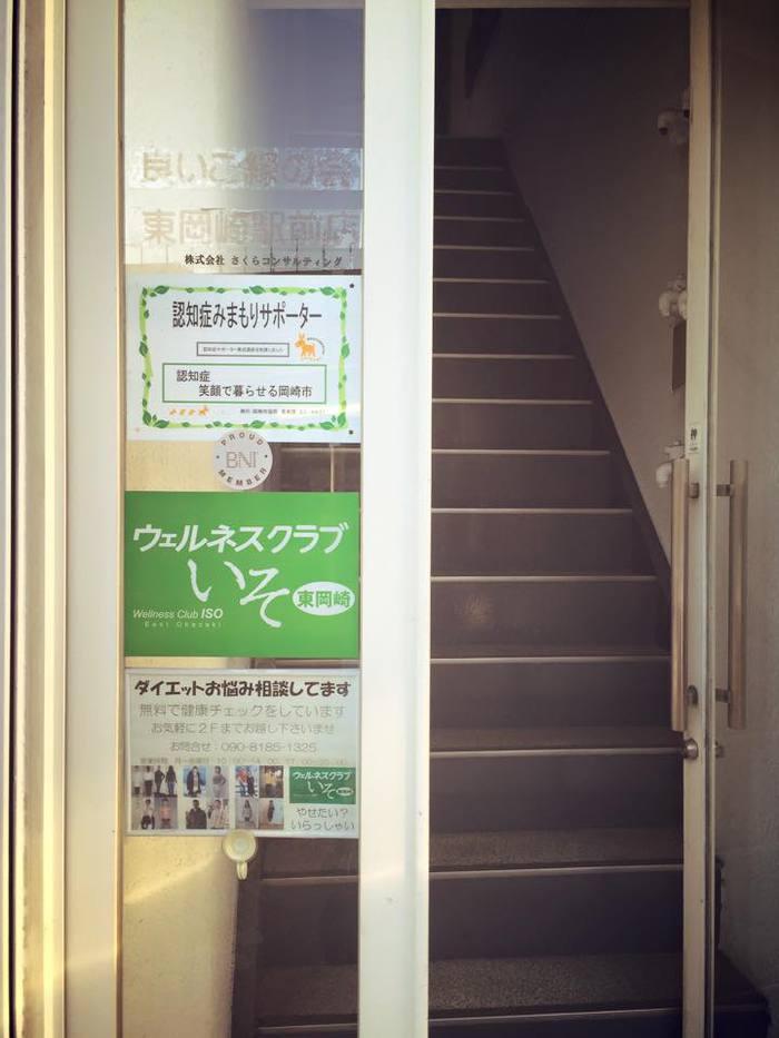 プロテインドリンクダイエットはじめます宣言!ウェルネスクラブいそ東岡崎にお世話になります。