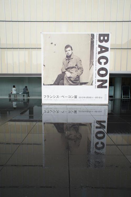 腹をえぐられるくらいの狂気。。フランシス・ベーコン展@豊田市美術館