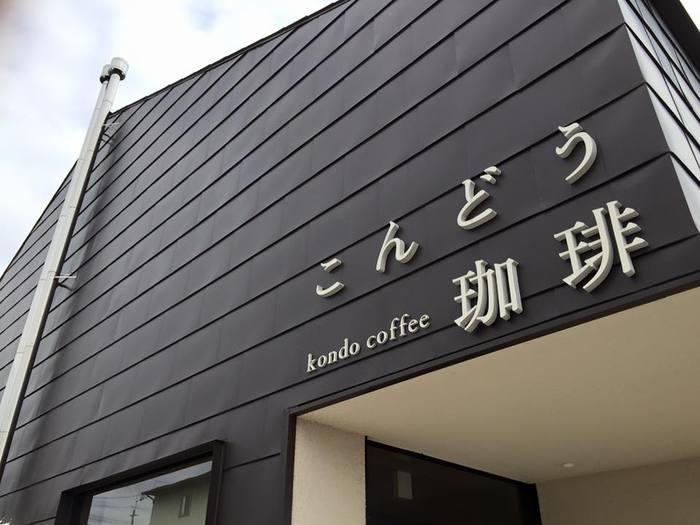 自然の中のオシャレなコーヒー店「こんどう珈琲」(東郷町 ...