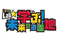 チームラボの「学ぶ!未来の遊園地」体験記。(松坂屋豊田店・2014年夏) 2014/08/21 23:25:16