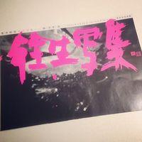 瀬戸内寂聴×アラーキー対談が豊田市で!しかも司会は阿川佐和子さん! 2014/02/21 19:09:49