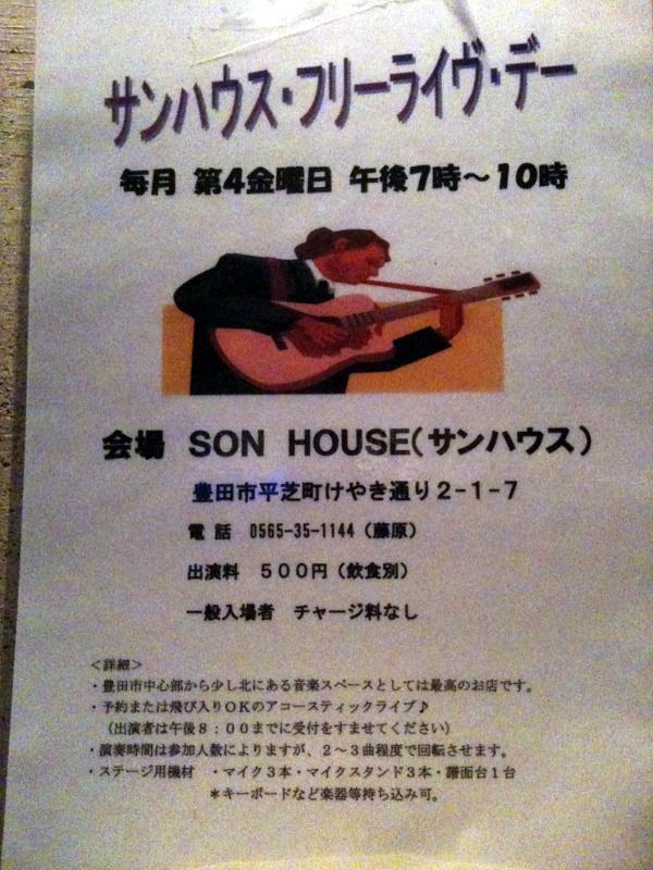 サンハウス(豊田市平芝町)のフリーライブデーに参加しようと思ってます