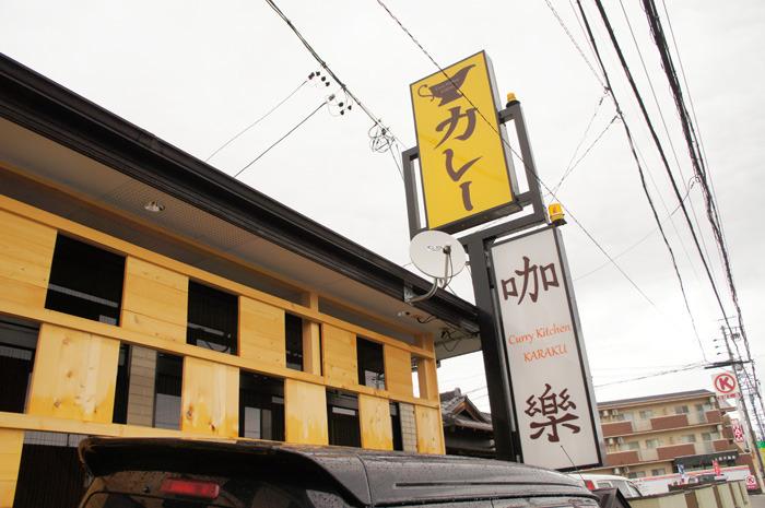 豊田市京町に新オープンした咖樂(からく)は日本人好みのカレーライス!(Notナン系)