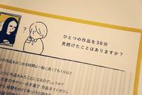 美術作品の楽しみ方がわからないあなたへ。豊田市美術館が手を差しのべる催しの紹介。 2014/04/03 12:31:48