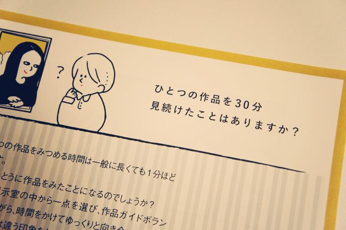美術作品の楽しみ方がわからないあなたへ。豊田市美術館が手を差しのべる催しの紹介。