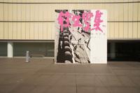 写真をおすそわけ。荒木経惟 往生写集―顔・空景・道@豊田市中央図書館 2014/06/18 23:51:42