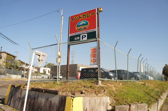 新オープン☆インドカレー デウラリ(みよし市)は、元長城飯店・ゆくりetc。