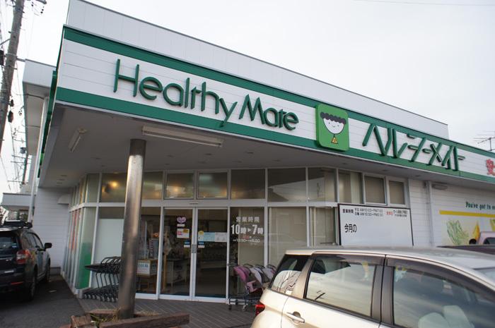 自然食品・雑貨の店「ヘルシーメイト岡崎店」でお買い物♪豊田市からなら車で50分ほど。