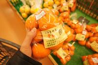 東海市は木甚果樹園(キィジンカジュエン)の無農薬みかんが産直プラザにあるッ 2015/03/04 20:00:00