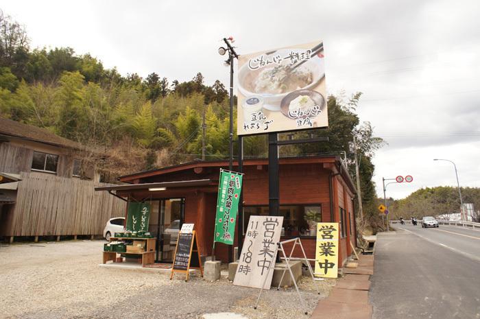 自然薯料理の「とろろ庵」が飲食店をオープン☆豊田市足助の入り口にて!