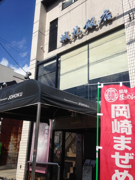 城北飯店(岡崎市)見た目は喫茶店、その実体はめちゃウマ中国四川料理のお店w