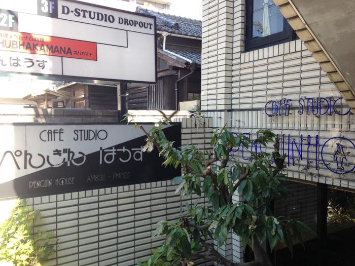 「ペンギンハウス」でランチ ジャズが流れる喫茶店(岡崎市材木町)