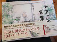 湿疹がツラくて「ひこ診療所」再び。玄米食続けます!宣言をしてきた件。 2014/12/05 20:09:10