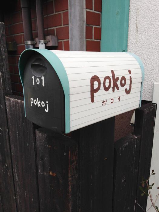 オシャレカフェ POKOJ(ポコイ)名城線西高蔵駅〜国際会議場の途中に。