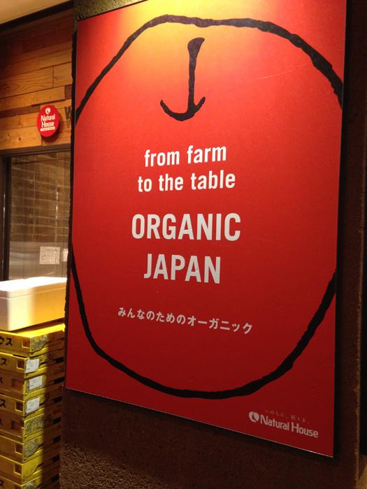 こんなお店豊田市に欲しい!自然食品・オーガニック「ナチュラルハウス青山本店」(表参道駅すぐ)