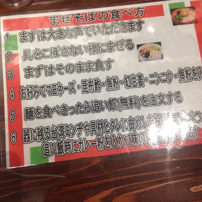 人気のラーメン「二代目晴レル屋」が豊田市陣中町に新オープン!行ってきた。