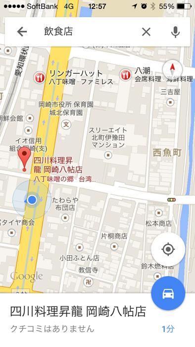 リブラ近く四川料理 昇龍(岡崎八帖店)早い!安い!美味い!のランチセットで満足。