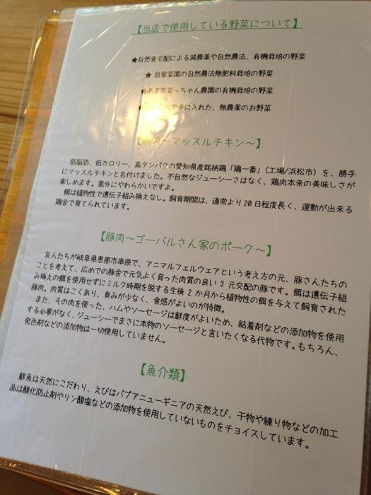 オーガニックダイニング「陽なたぼっこ」(日進市赤池駅)内海聡講演会のちの懇親会にて!