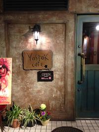 地産地消のお店ヴォストークカフェ(Vostok Cafe)のディナータイムにおじゃまして打ち合わせ的なものを。 2015/02/18 20:00:00