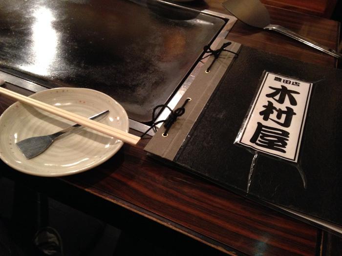 鉄板焼き・もんじゃ焼きの「木村屋」豊田市愛環高架下のがアツイ?のか!