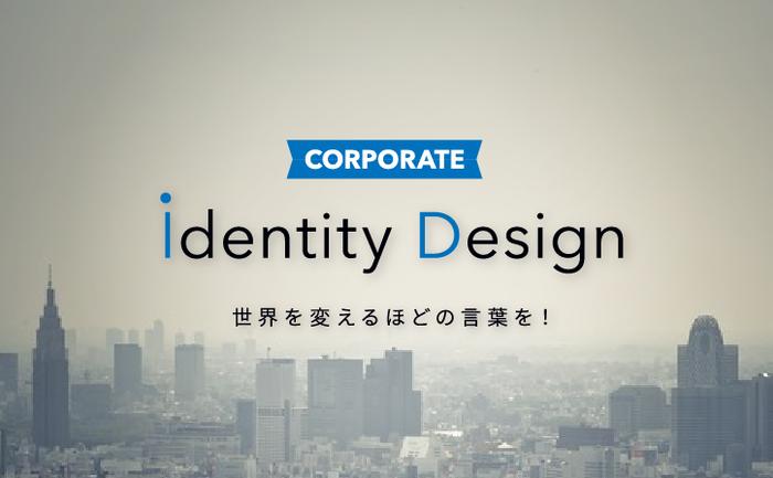 豊田市でコピーライター・コピーライティングをお探しの方、自社のことをうまく文章にまとめたい方へ