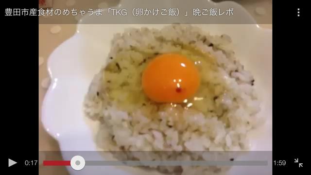 YouTubeグルメレポ第1弾 豊田市産食材のめちゃうま「TKG(卵かけご飯)」晩ご飯レポ