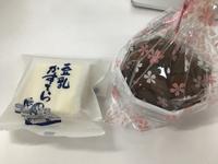 櫻園のおいしい豆乳カステラとちょこ大福 2018/01/18 13:34:03