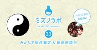 イベント告知*みんなで宿命鑑定&宿命座談会 9/14(木) 岡崎市 2017/09/12 08:00:00