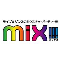 豊田市で『mix!!!』(ミックス)というライブ&ダンスの融合イベントやります! 2014/01/03 00:20:21