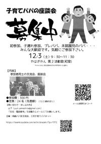 12/3-子育てパパの座談会in岡崎やはぎかん