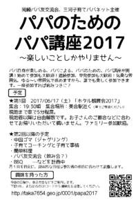 パパのためのパパ講座2017 in 岡崎