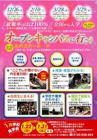 2月10日(土)音楽楽器好きな中学生高校生~オープンキャンパスに行こう!中部楽器技術専門学校