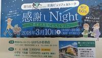 3月10日(土)第5回感謝しNight 参加者募集♪