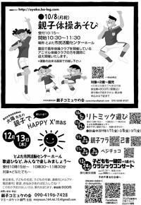 10月8日親子体操あそび・9月13日リトミック・9月20日ベビービクス 親子で楽しもう~!