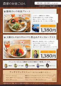 11月1日(木)新メニュースタート!!