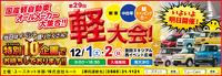 <軽大会>12/1・2豊田スタジアムで開催!